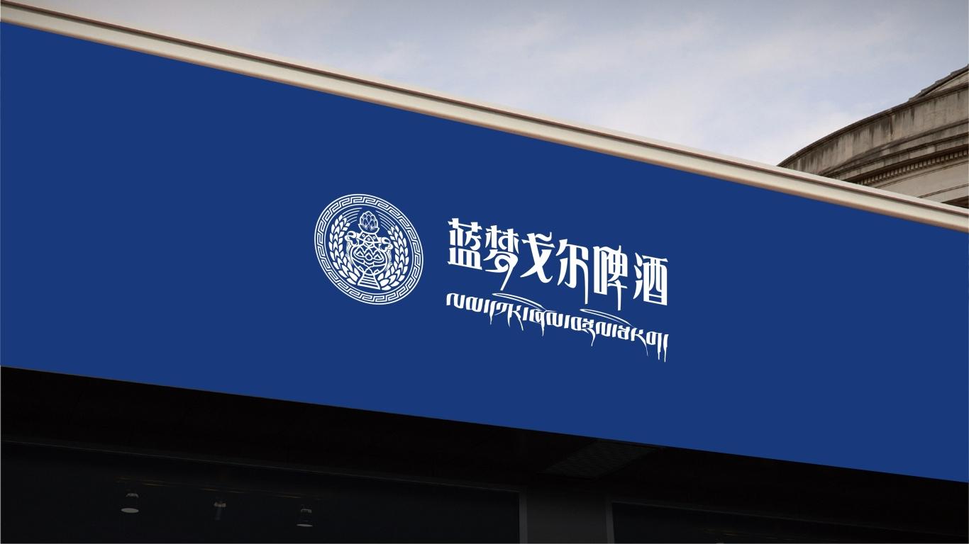 蓝梦戈尔西藏啤酒w88优德LOGO设计中标图6