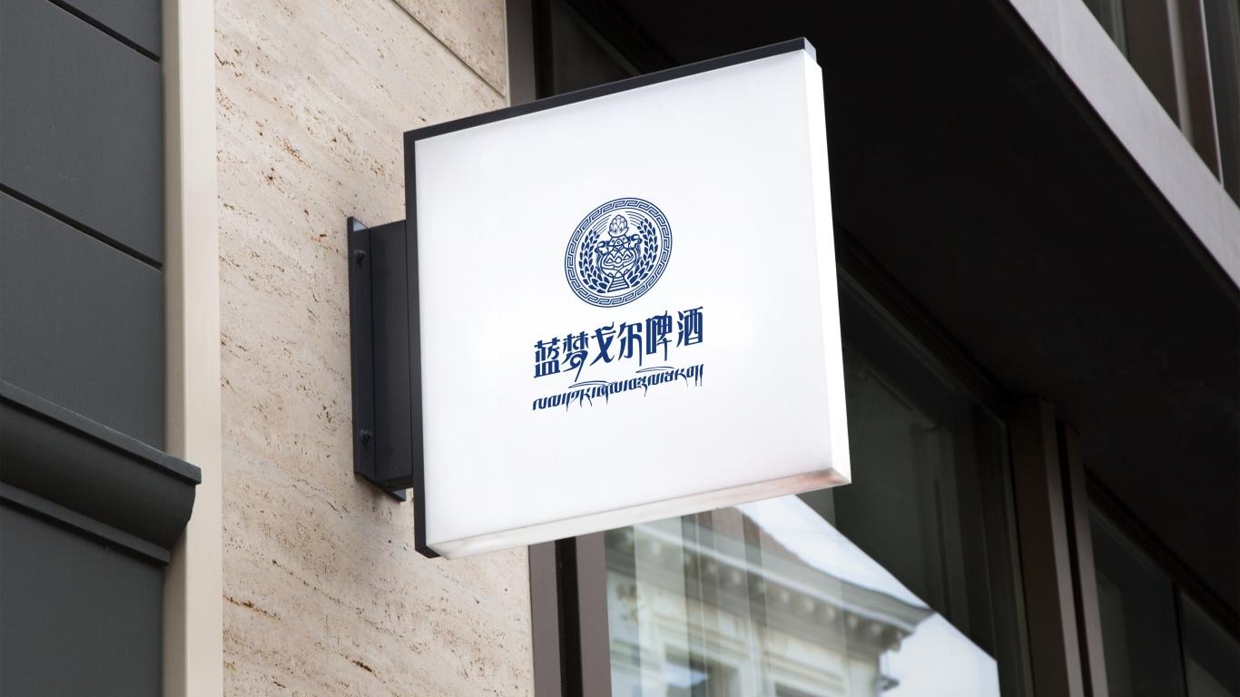 藍夢戈爾西藏啤酒品牌LOGO設計中標圖5