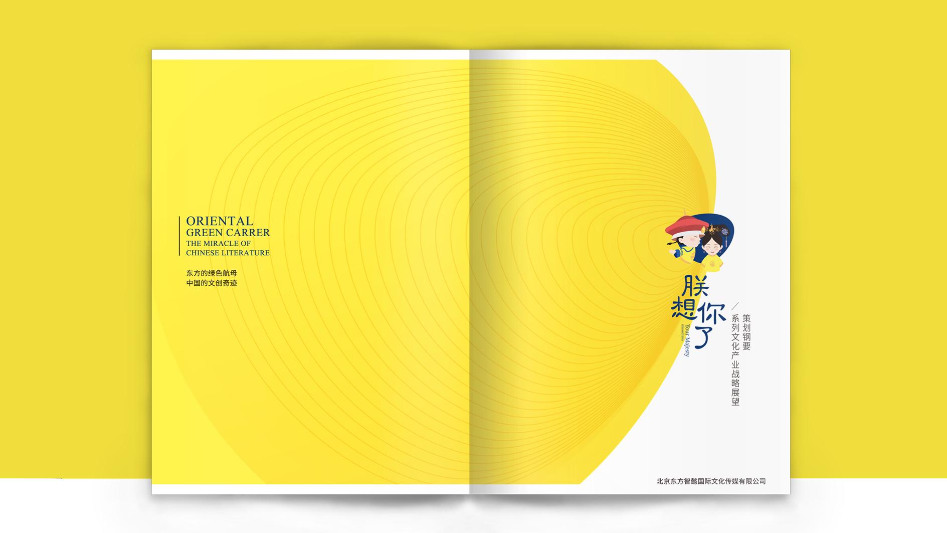 东方智懿文化传媒公司画册设计
