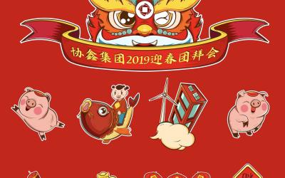 协鑫集团年会主kv