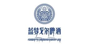 蓝梦戈尔西藏啤酒品牌LOGO万博手机官网