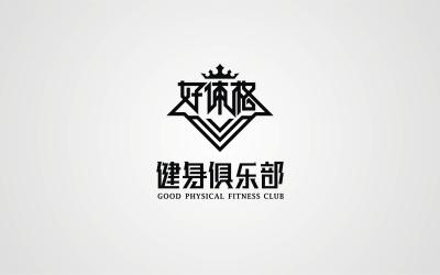 好體格健身俱樂部品牌標識設計