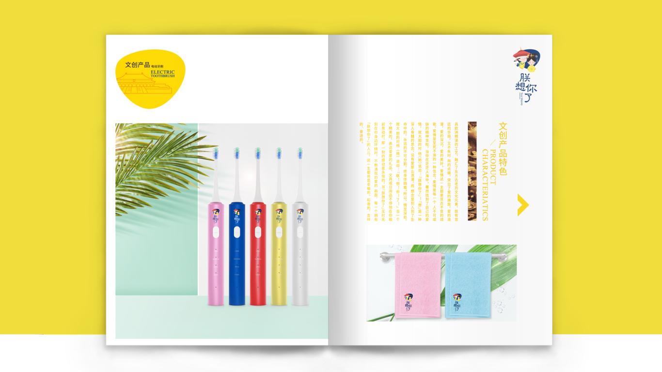 东方智懿文化传媒公司画册设计中标图3