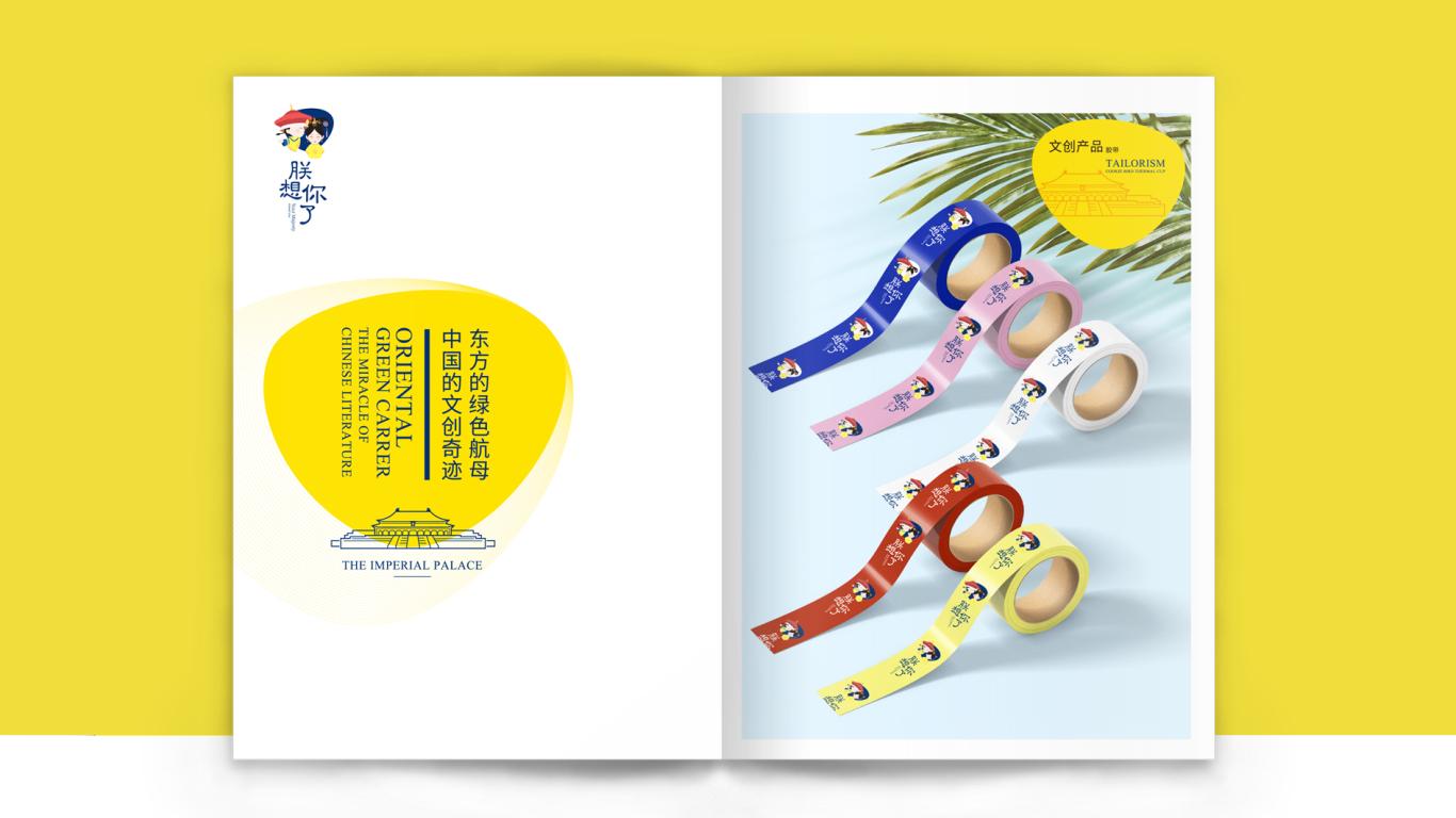 东方智懿文化传媒公司画册设计中标图0