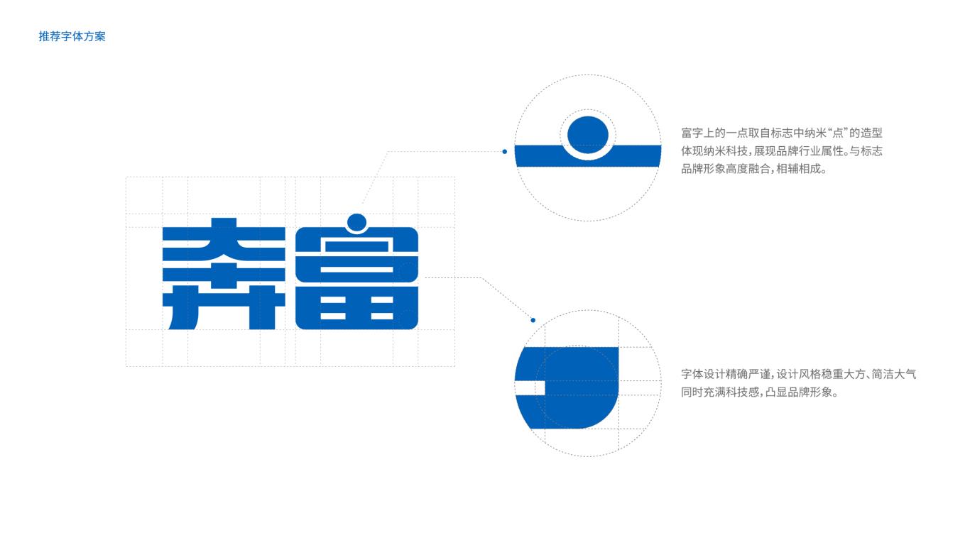 奔富科技品牌LOGO設計中標圖0