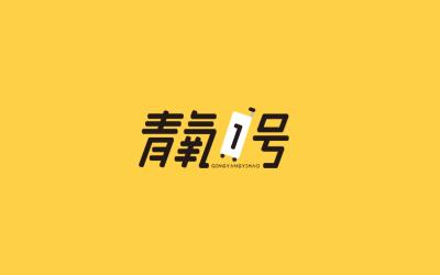青氧一號旅行箱品牌logo設計