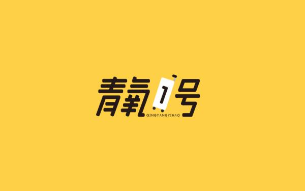 青氧一号旅行箱品牌logo设计