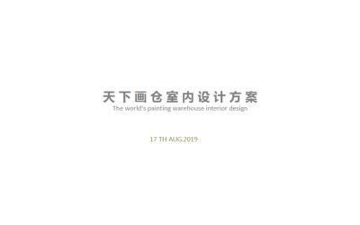 义乌华鸿-展厅