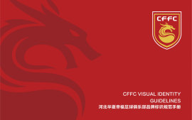 河北华夏幸福足球俱乐部LOGO和VI设计