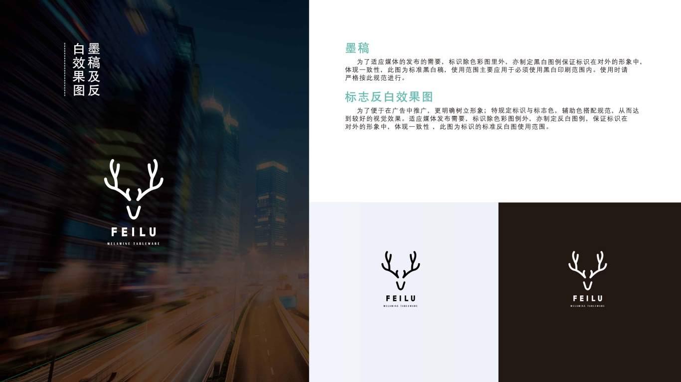 飛鹿日化品牌LOGO設計中標圖1