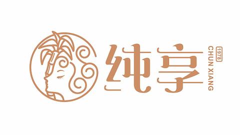 純享食品品牌LOGO設計