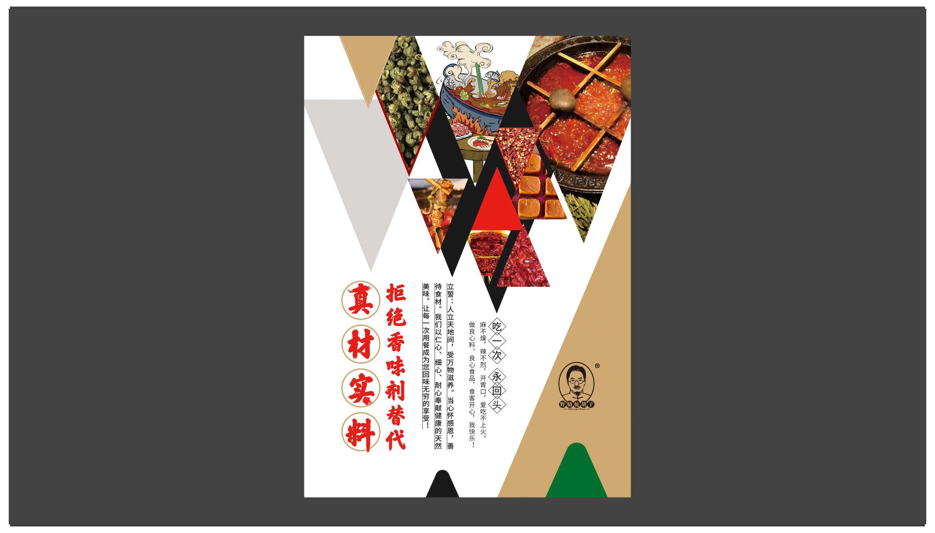 野胡子骆驼食品海报设计