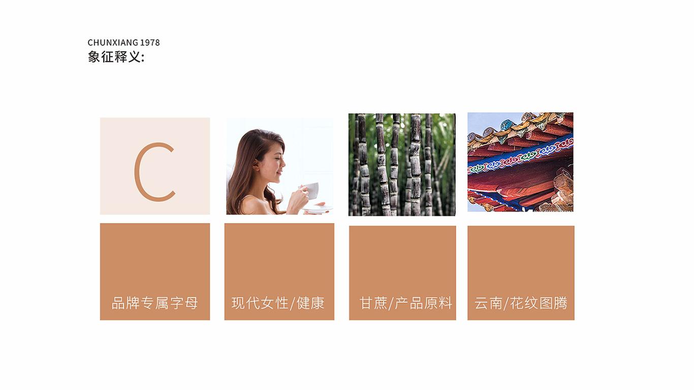 纯享食品品牌LOGO设计中标图3