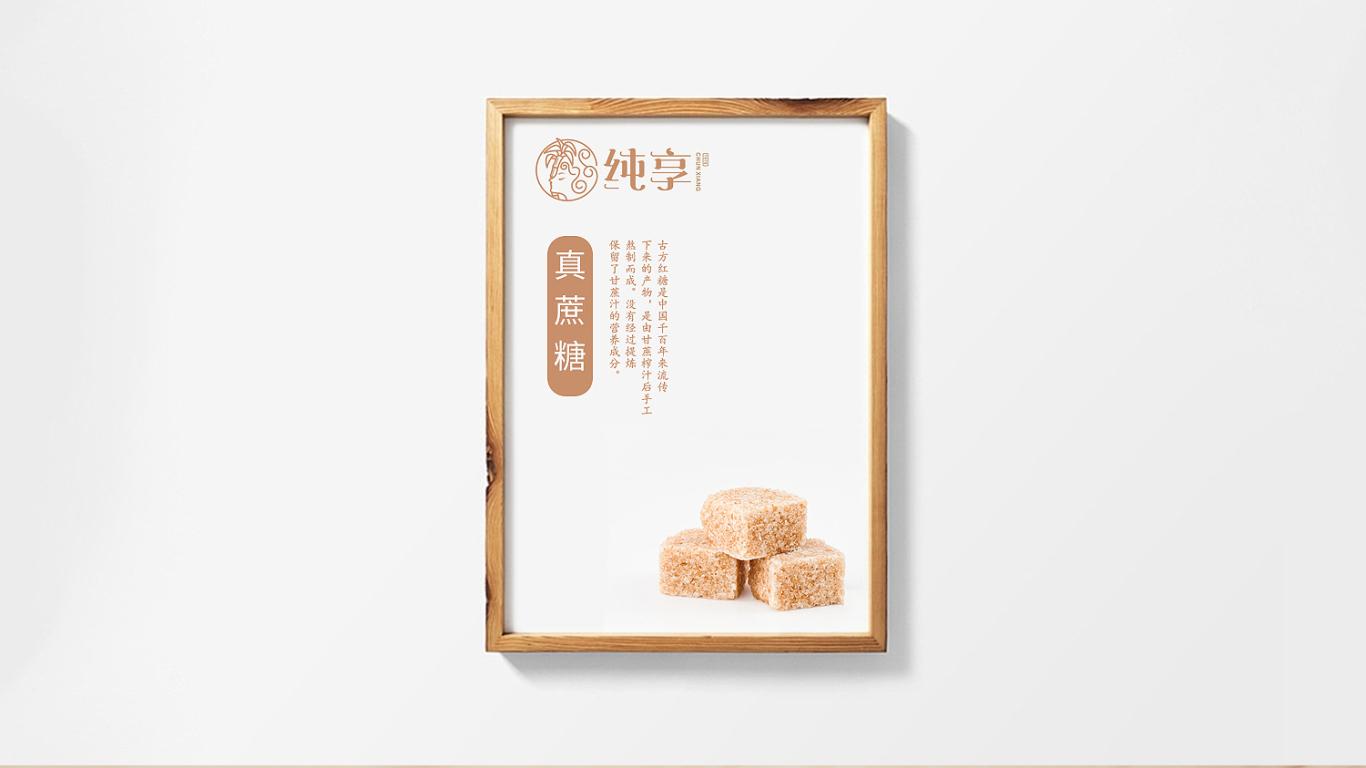 纯享食品品牌LOGO设计中标图11