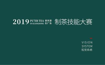 """""""普洱茶在广东""""制茶技能大赛V..."""