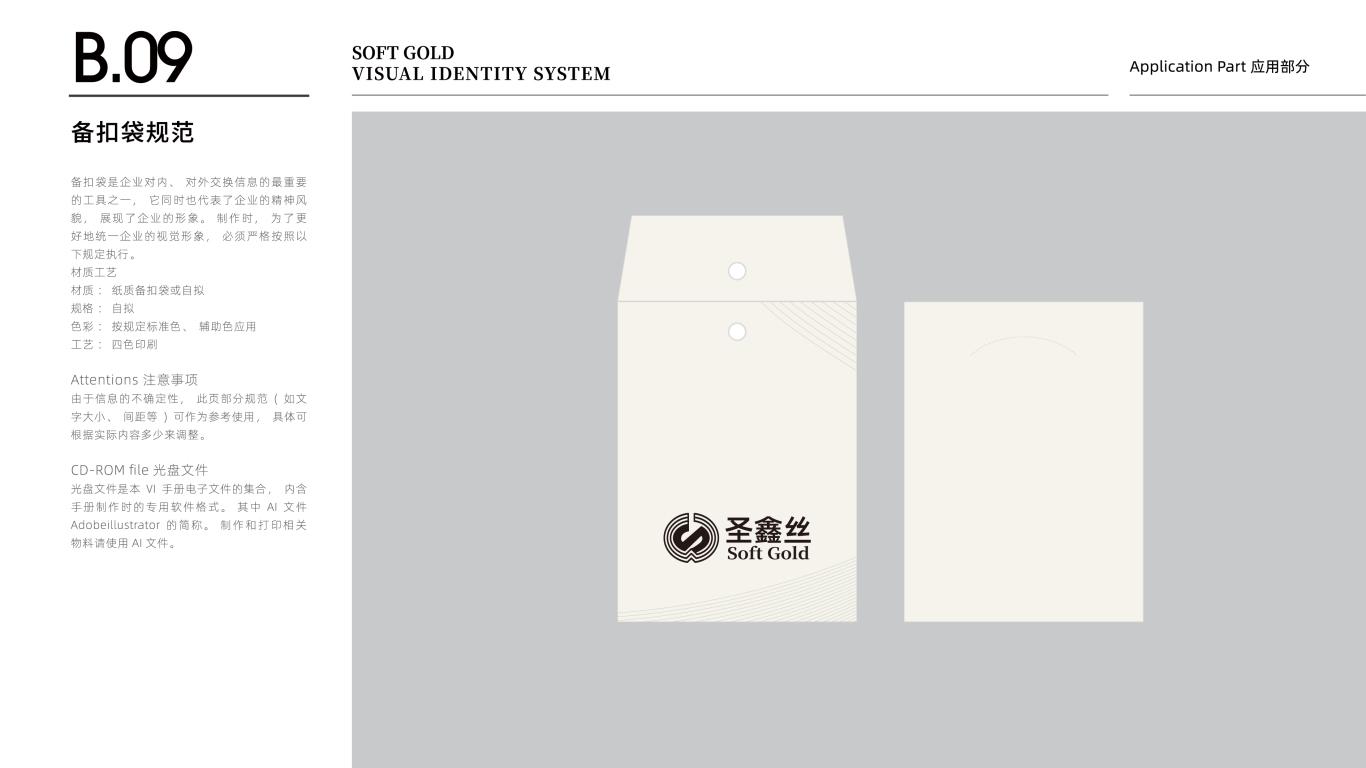 万兴羊绒公司VI设计中标图19
