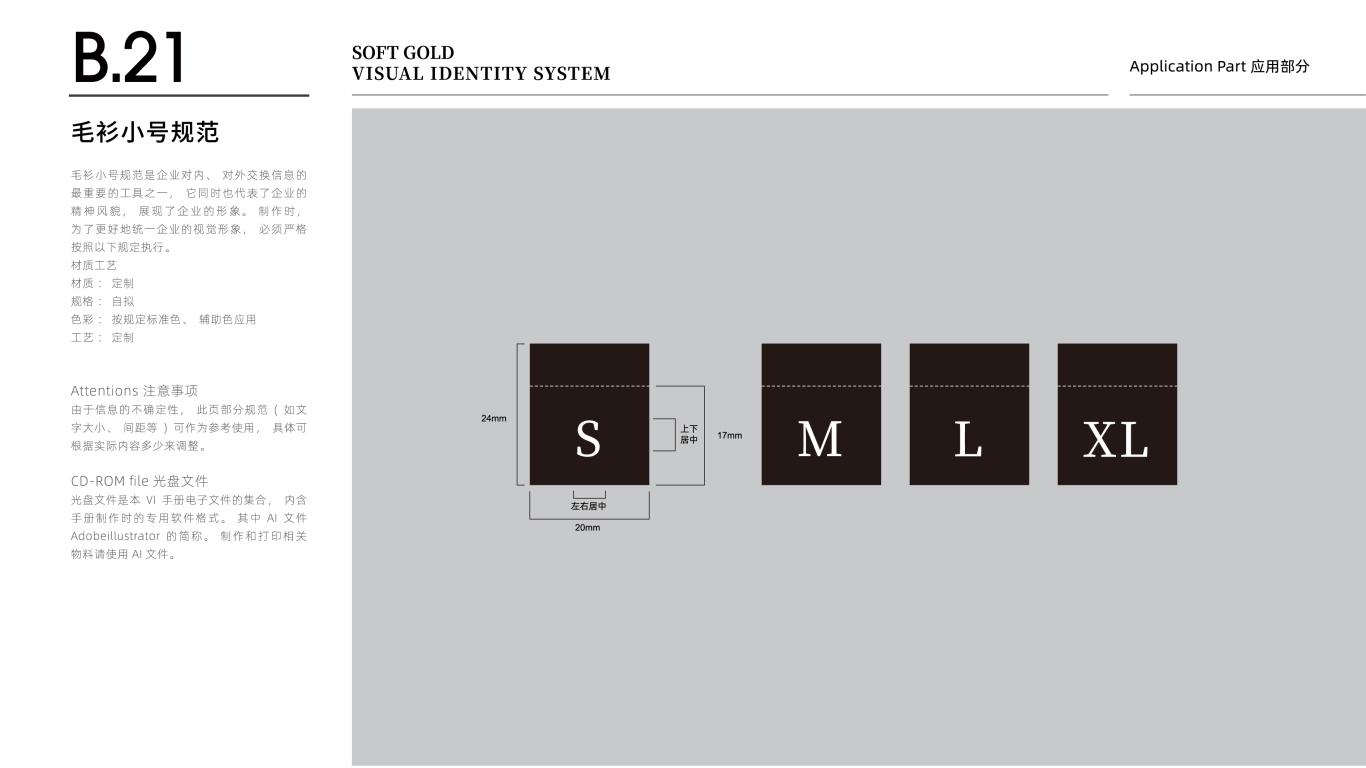万兴羊绒公司VI设计中标图32