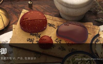 御 皇家贡皂-VI形象、产品、...