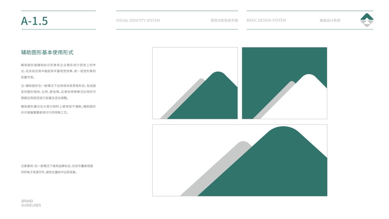 健瓴资本公司VI设计中标图6