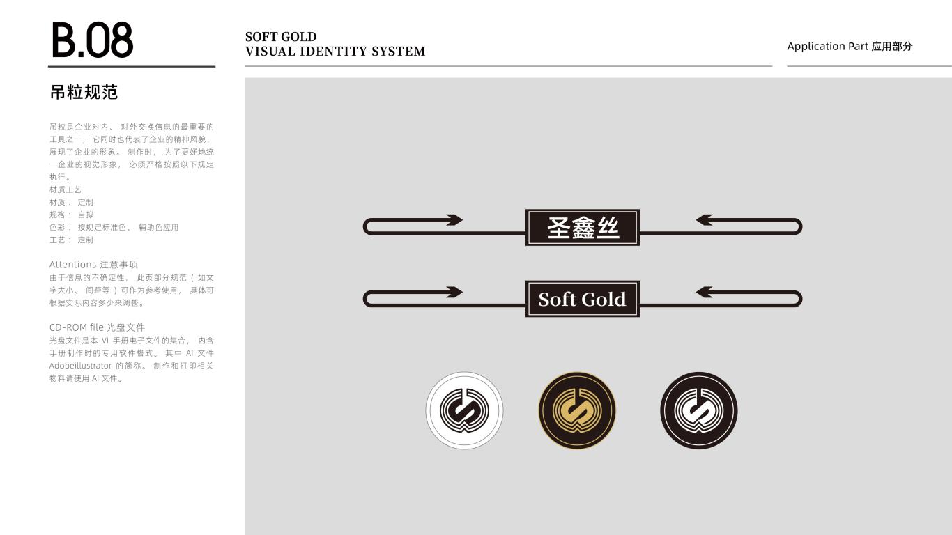万兴羊绒公司VI设计中标图18