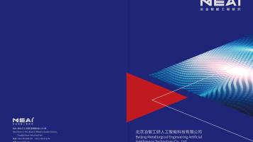 冶智工研人工智能公司畫冊設計
