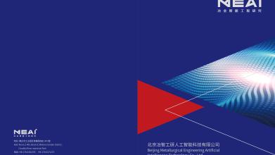 冶智工研人工智能公司画册乐天堂fun88备用网站