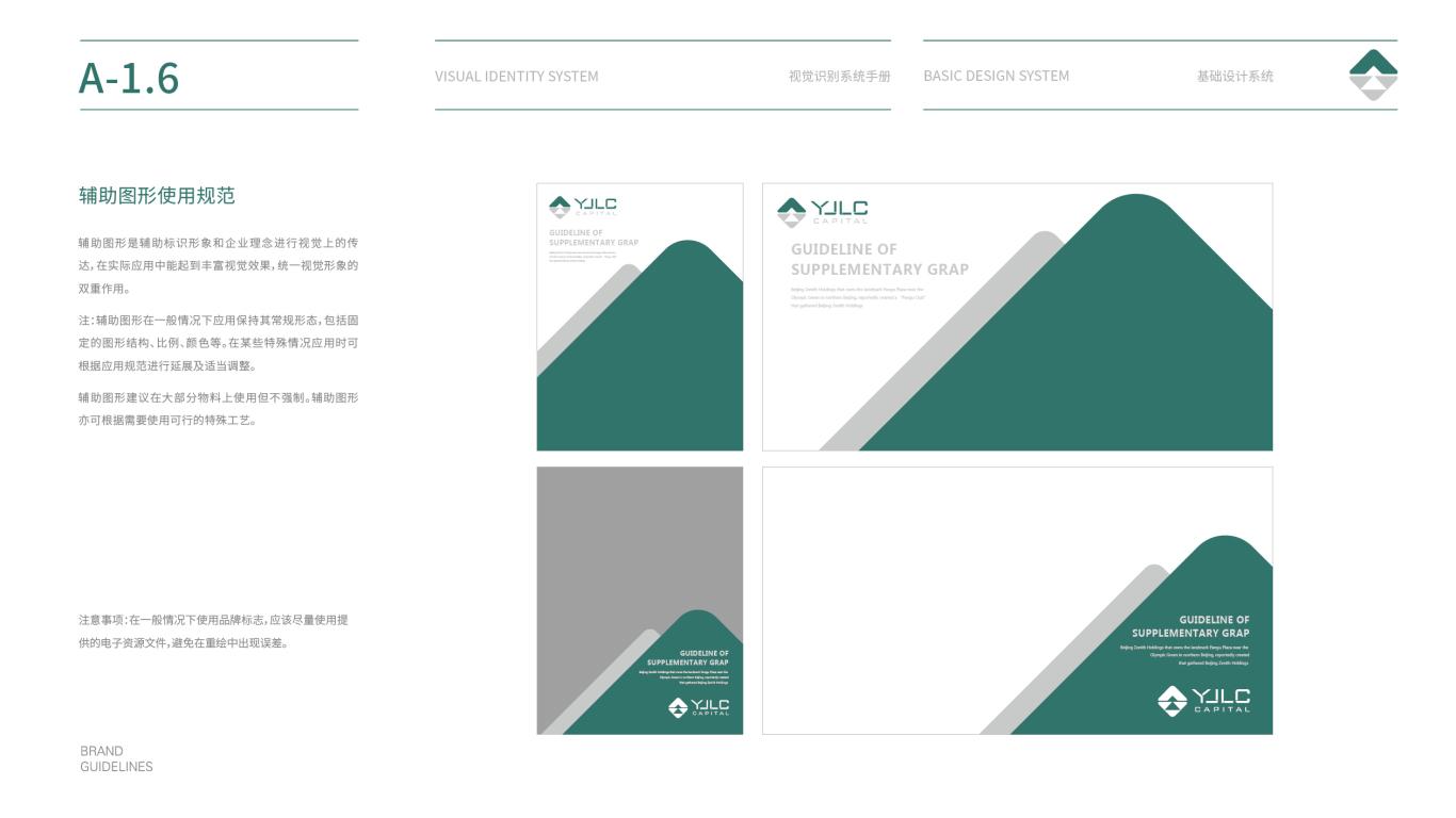 健瓴资本公司VI设计中标图7