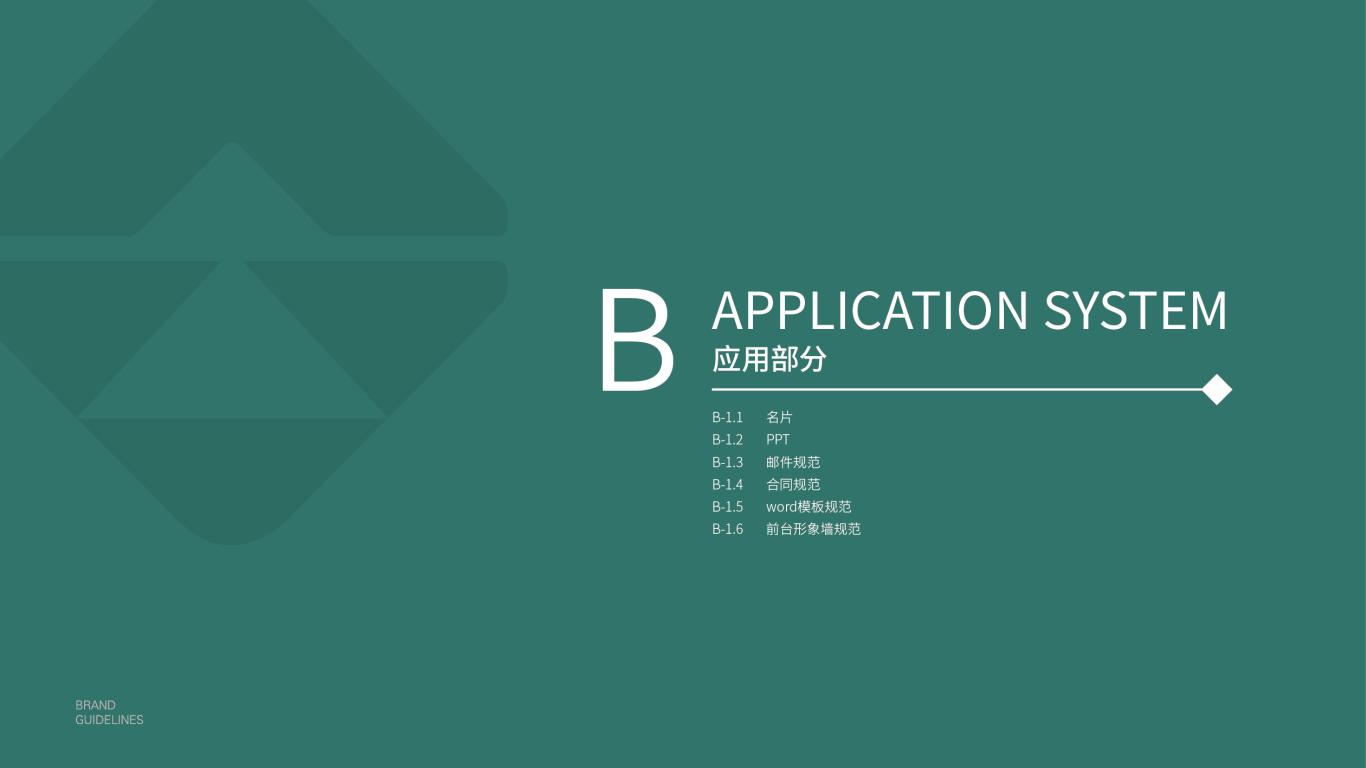 健瓴资本公司VI设计中标图9