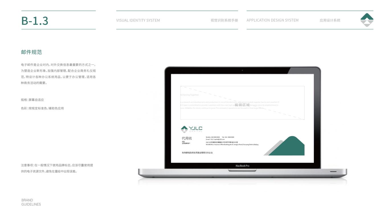 健瓴资本公司VI设计中标图12