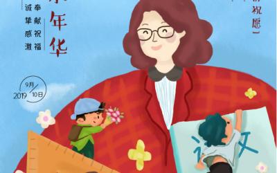 蓓恩母婴护理——教师节海报