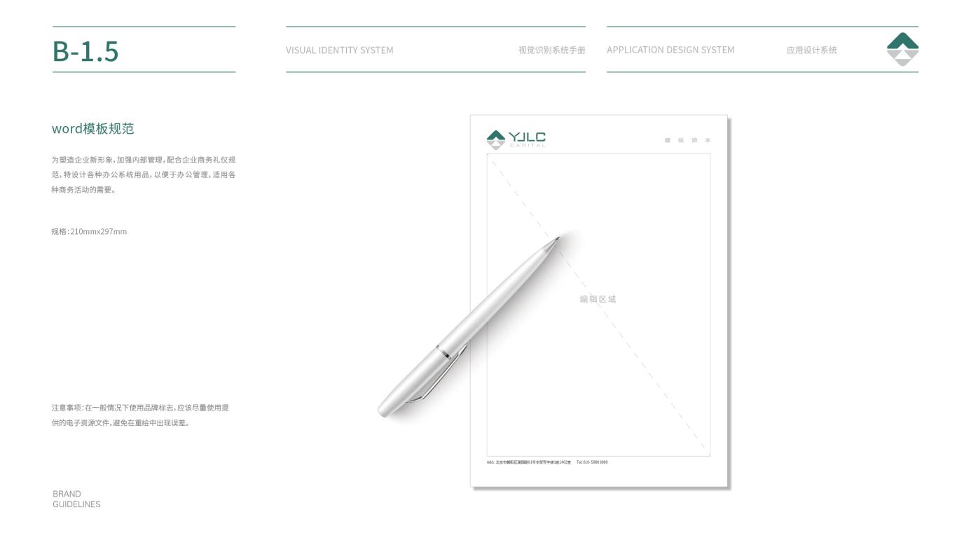 健瓴资本公司VI设计中标图14