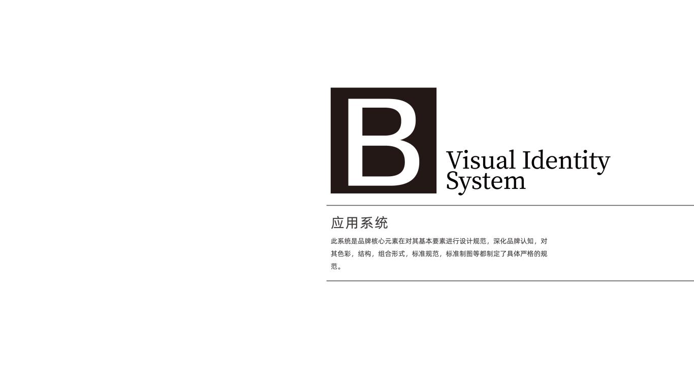 万兴羊绒公司VI设计中标图10