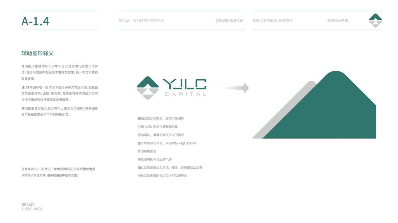 健瓴资本公司VI设计中标图5