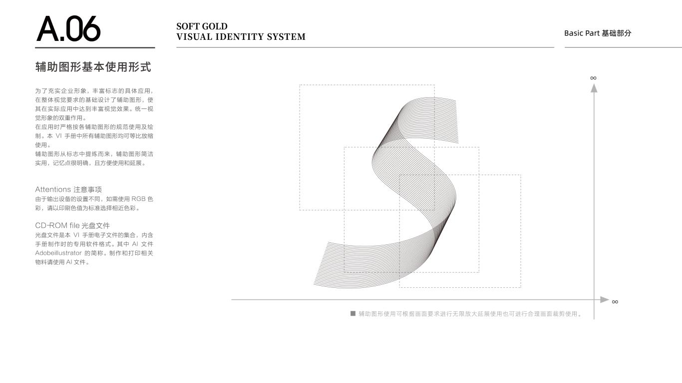 万兴羊绒公司VI设计中标图7