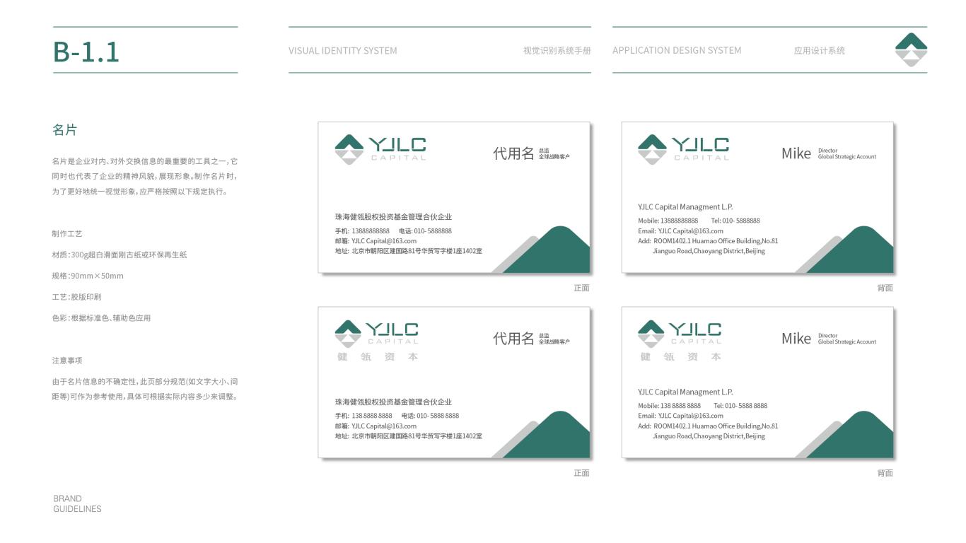 健瓴资本公司VI设计中标图10