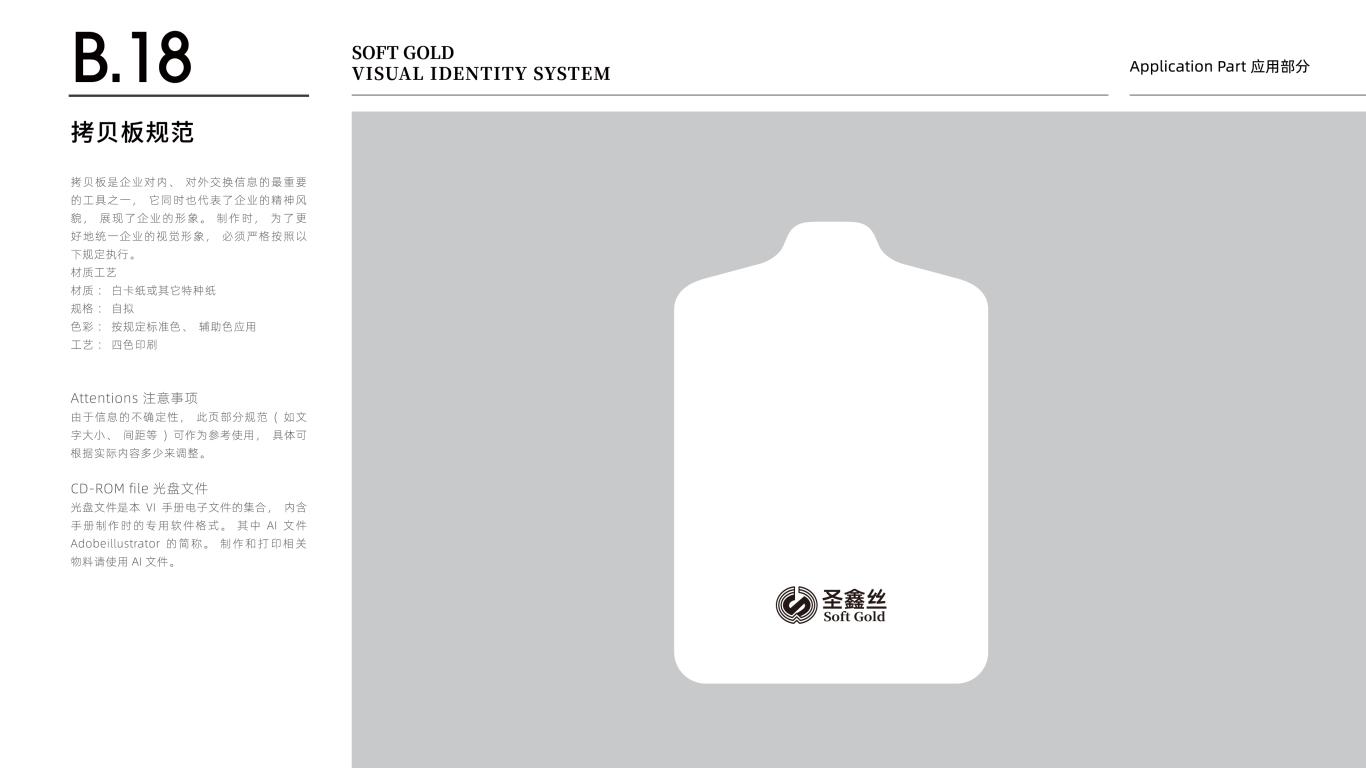 万兴羊绒公司VI设计中标图29