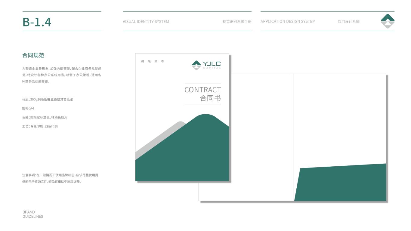 健瓴资本公司VI设计中标图13