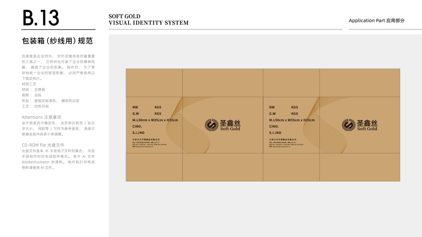万兴羊绒公司VI设计中标图24