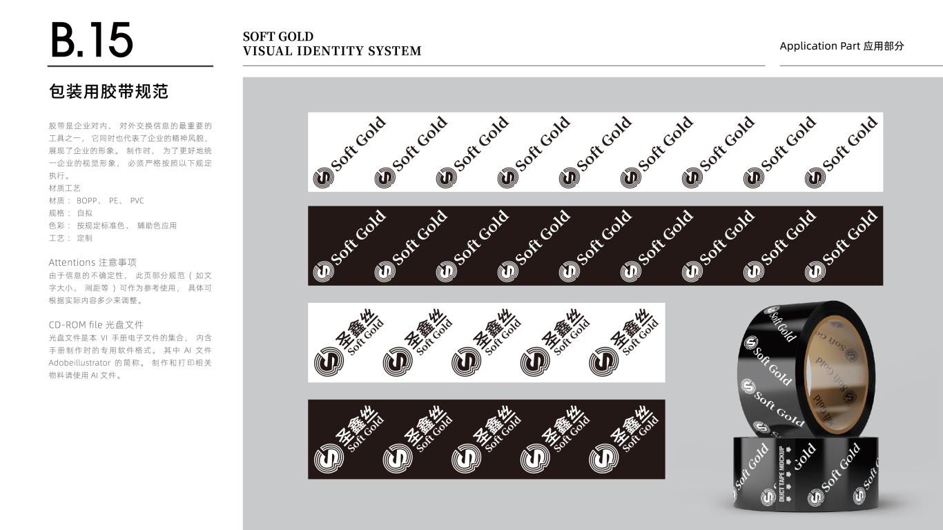 万兴羊绒公司VI设计中标图26