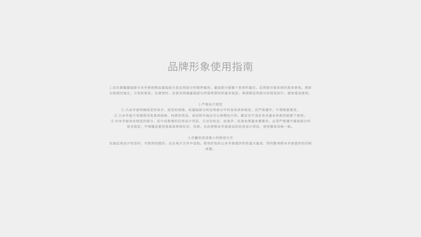 健瓴资本公司VI设计中标图0