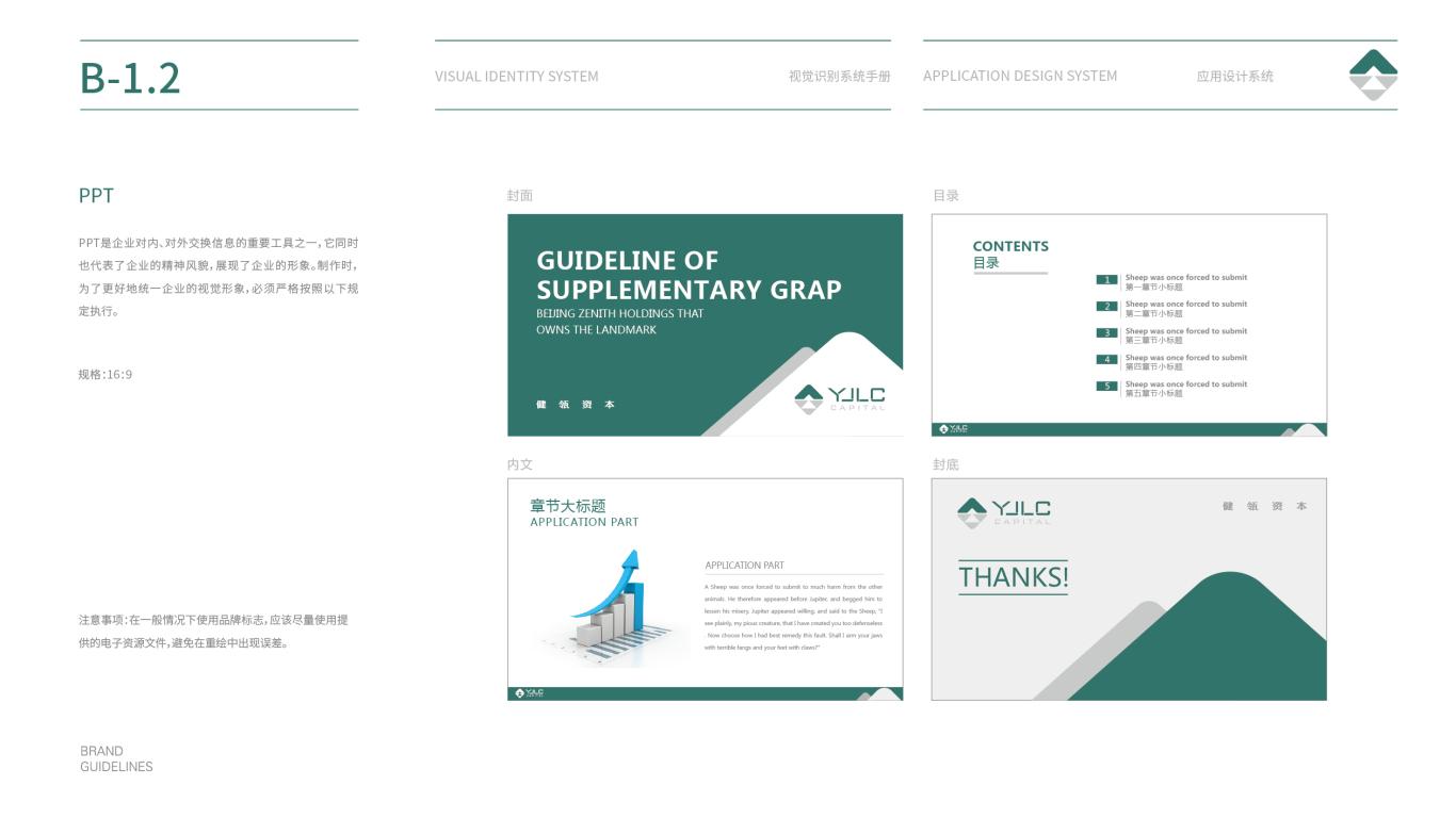 健瓴资本公司VI设计中标图11