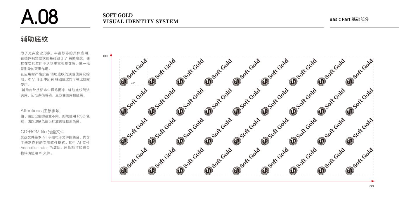 万兴羊绒公司VI设计中标图9
