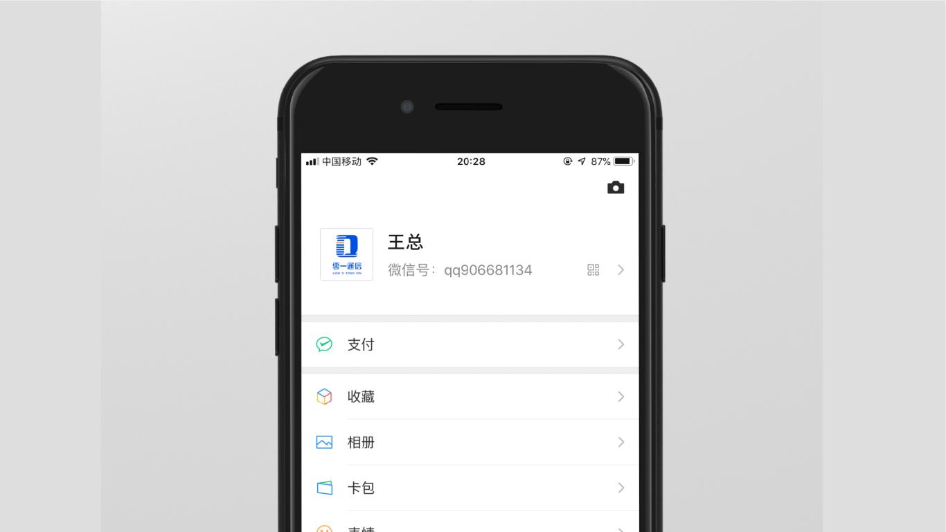 零一通信公司LOGO必赢体育官方app中标图8
