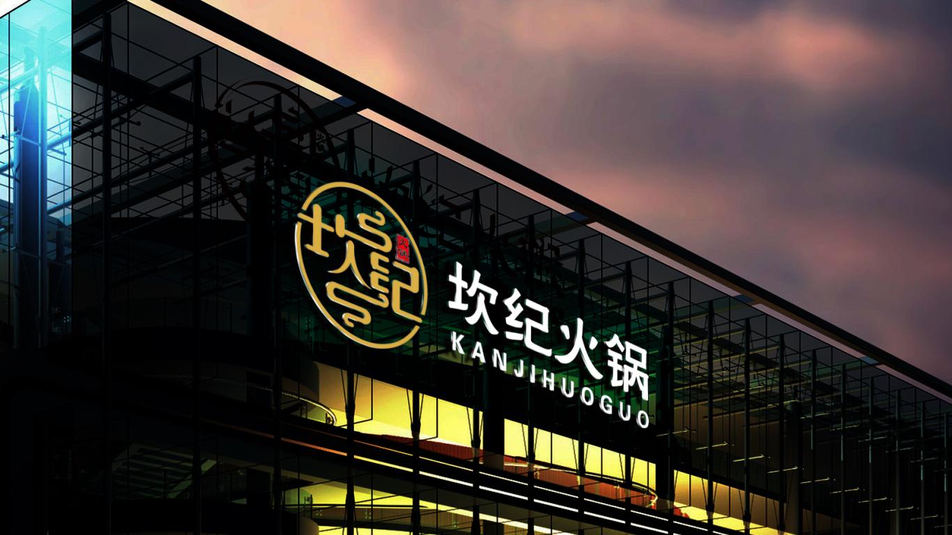 坎纪火锅品牌LOGO设计中标图7