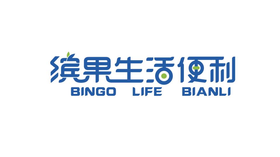 繽果生活商貿品牌LOGO設計