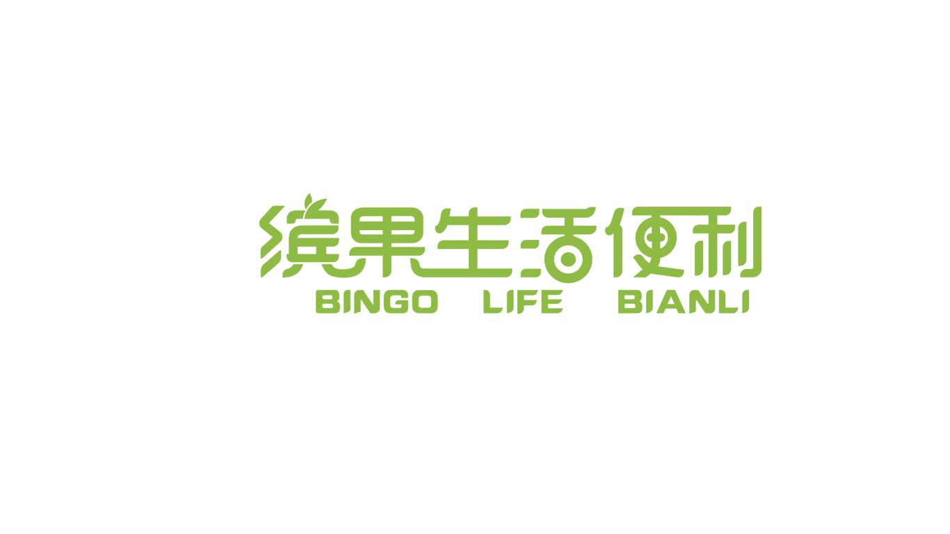 繽果生活商貿品牌LOGO設計中標圖0