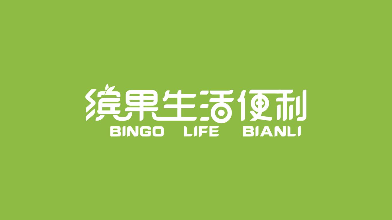 繽果生活商貿品牌LOGO設計中標圖1