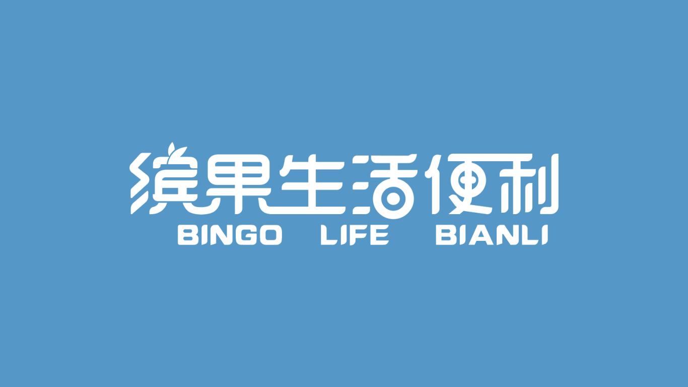 繽果生活商貿品牌LOGO設計中標圖2
