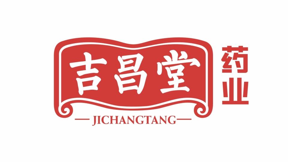 吉昌堂藥品品牌LOGO設計