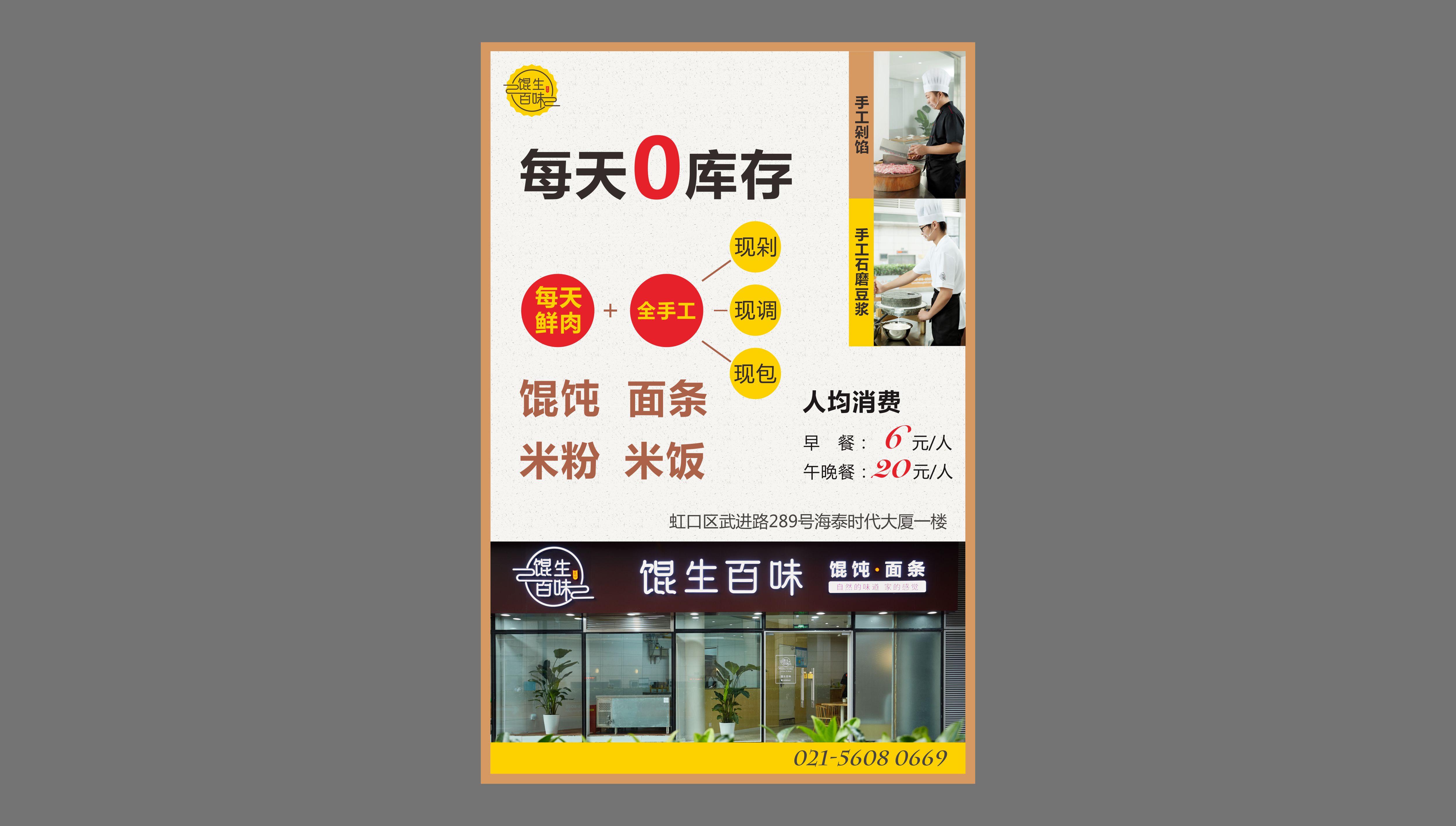 馄生百味餐饮宣传板万博手机官网